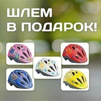 Шлем в подарок!