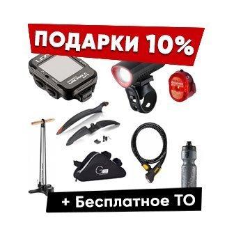 Подарок 10% + Бесплатное ТО
